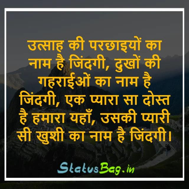 Top Hindi Dosti Status