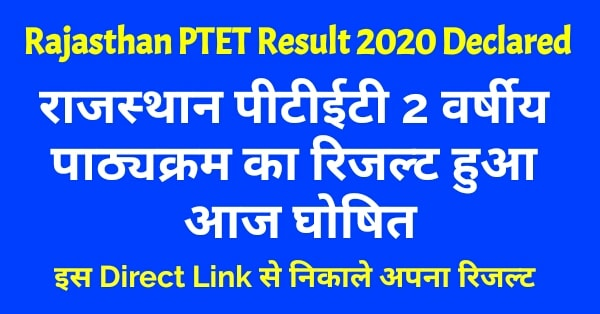 Rajasthan PTET Result 2020 Name Wise, Merit List, Counselling, Cut Off Marks   Rajasthan PTET Result 2020