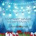 Շնորհավոր Ամանոր և Սուրբ Ծնունդ
