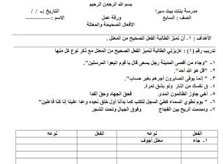 ورقة عمل الأفعال الصحيحة والمعتلة للصف السابع الفصل الأول