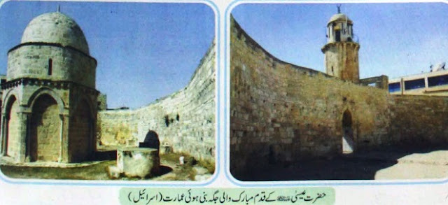 A Footstep Building of Hazrat Essa (A.S) in Israel