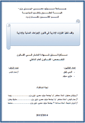 مذكرة ماستر: وقف تنفيذ القرارات الإدارية في قانون الإجراءات المدنية والإدارية PDF