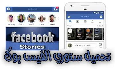 طريقة تحميل ستوري الفيس بوك facebook story