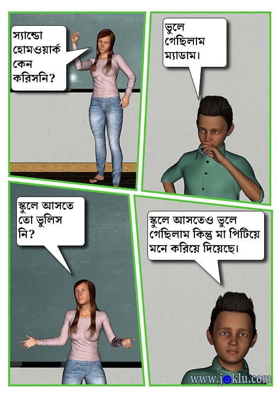Sando forgot his homework Bengali joke