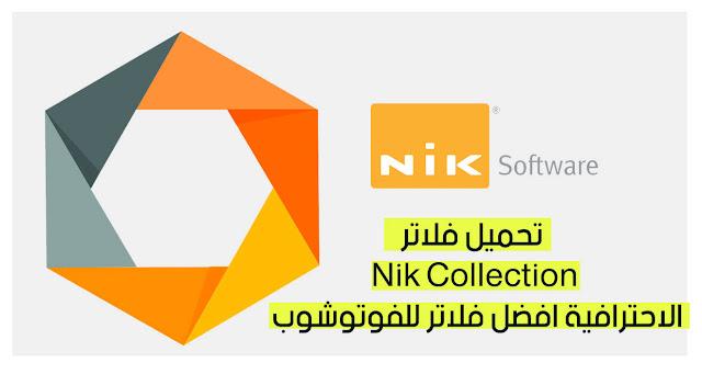 تحميل فلاتر Nik Collection الاحترافية افضل فلاتر للفوتوشوب 2020