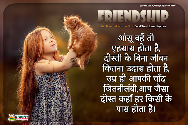 hindi quotes, friendship messages in hindi, hindi friendship shayari, friendship hd wallpapers with friendship hindi messages
