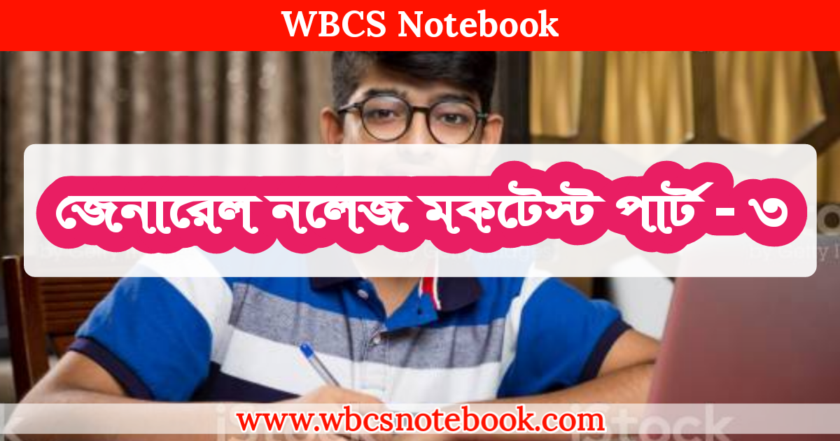 General Knowledge Mock Test Part - 3 in Bengali | | জেনারেল নলেজ মকটেস্ট পার্ট - ৩
