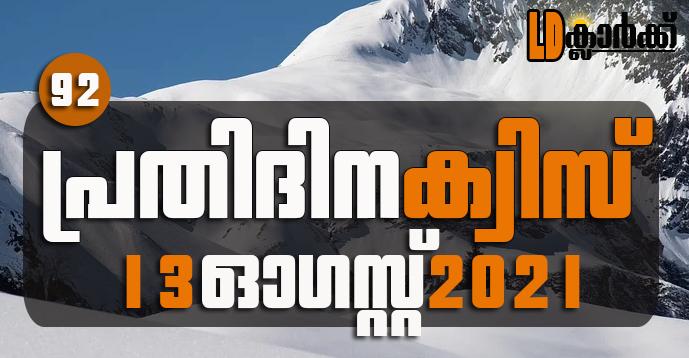 Kerala PSC   13Aug 2021   Online LD Clerk Exam Preparation - Quiz-92