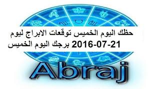 حظك اليوم الخميس توقعات الابراج ليوم 21-07-2016 برجك اليوم الخميس