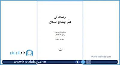 علم اجتماع السكان pdf