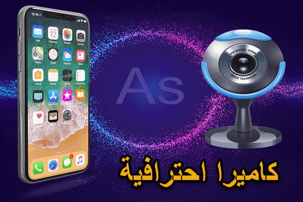 كيفية استخدام iPhone ككاميرا ويب (أفضل 5 طرق)