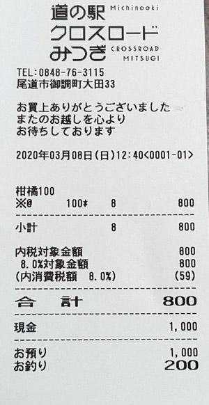 道の駅 クロスロードみつぎ 2020/3/8 のレシート