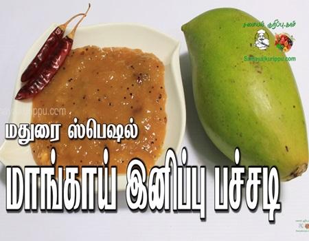Sweet Mangai Pachadi | Samayalkurippu