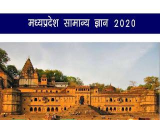 मध्य प्रदेश सामान्य ज्ञान 2020 |