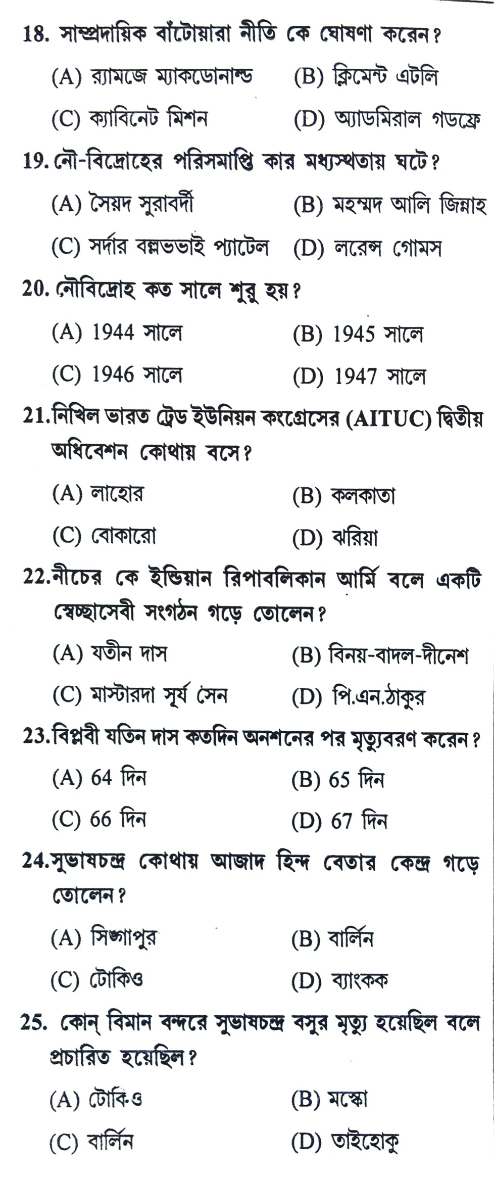 Indian National Movement Practice Set -5    WBCS Notebook