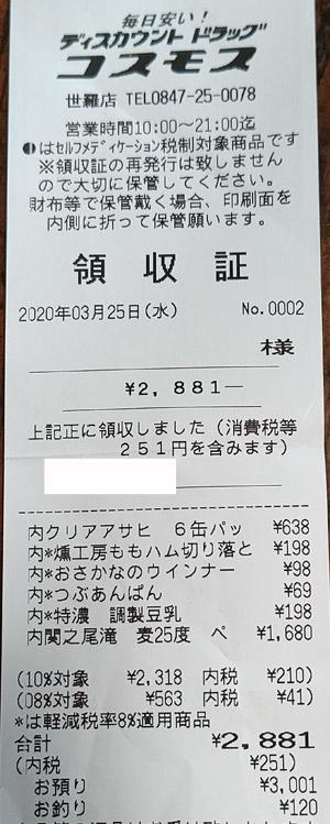コスモス 世羅店 2020/3/25 のレシート