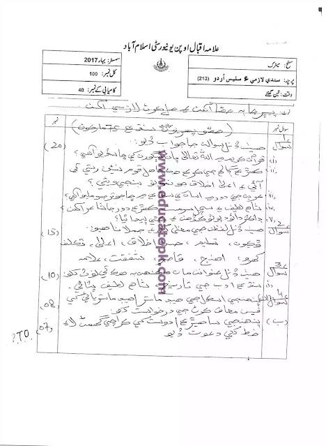 AIOU Past Paper Course Code 213 Matric Level