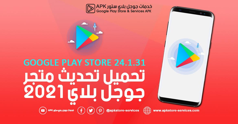 تحديث متجر بلاي 2021 - Google Play Store 24.1.31-all اخر إصدار