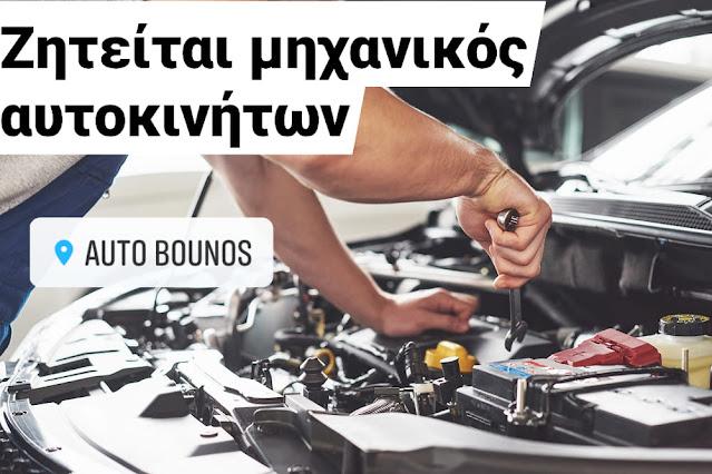 Η εταιρεία Auto Bounos ζητάει μηχανικό αυτοκινήτων