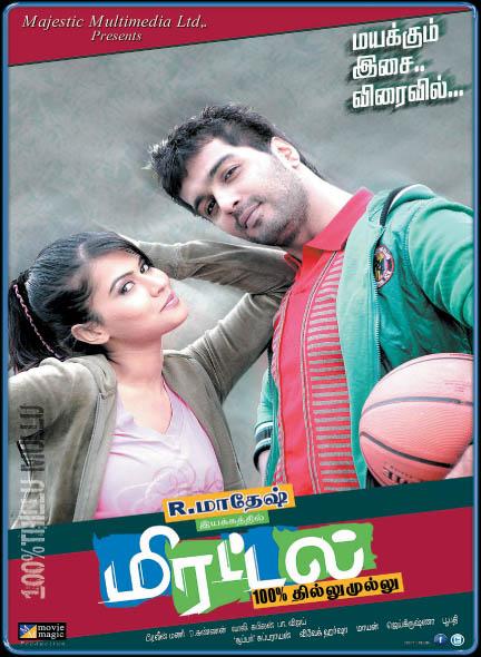 Ring tones new tamil film / Wild orchid movie love scenes