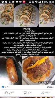 oum walid wasafat ramadan 2021 وصفات ام وليد الرمضانية 158