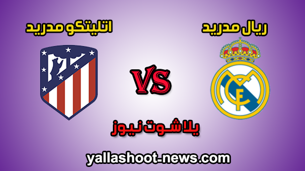 نتيجة مباراة ريال مدريد واتلتيكو مدريد اليوم الأحد 12-1-2020 في نهائي الكأس الإسباني