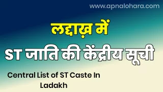 Scheduled Tribes Caste list in Ladakh