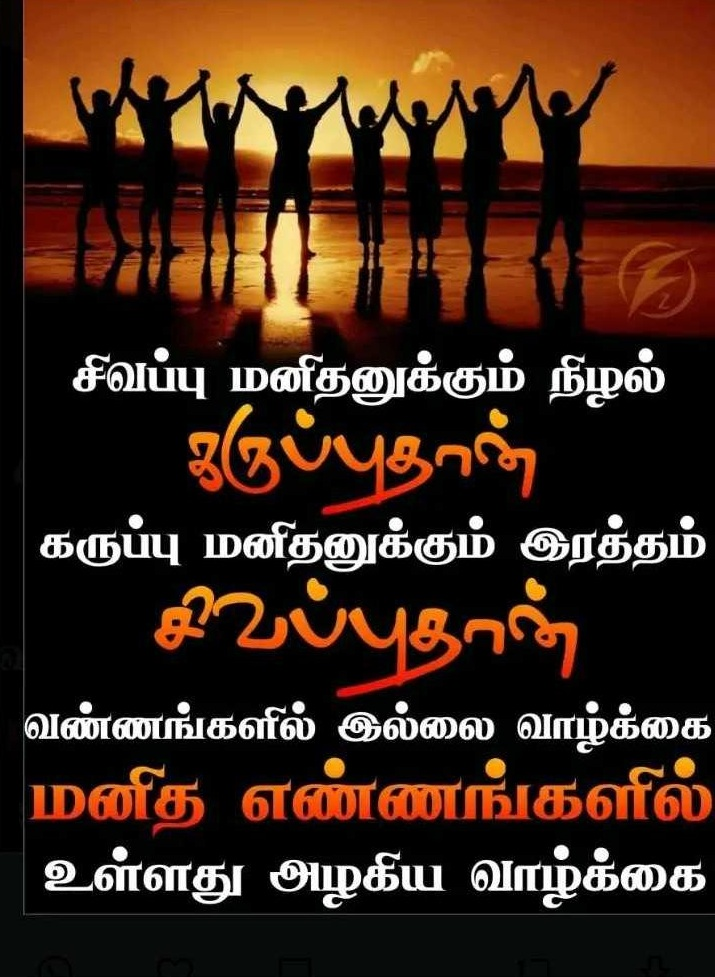 evergreen tamil quotes images