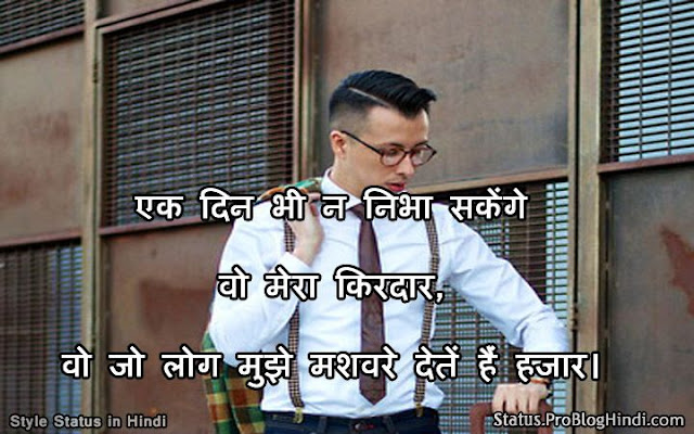 style status in hindi