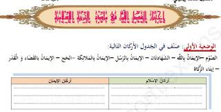 نماذج اختبارات السنة الثالثة ابتدائي مادة التربية الإسلامية