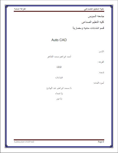ملخص لأوامر الاتوكاد