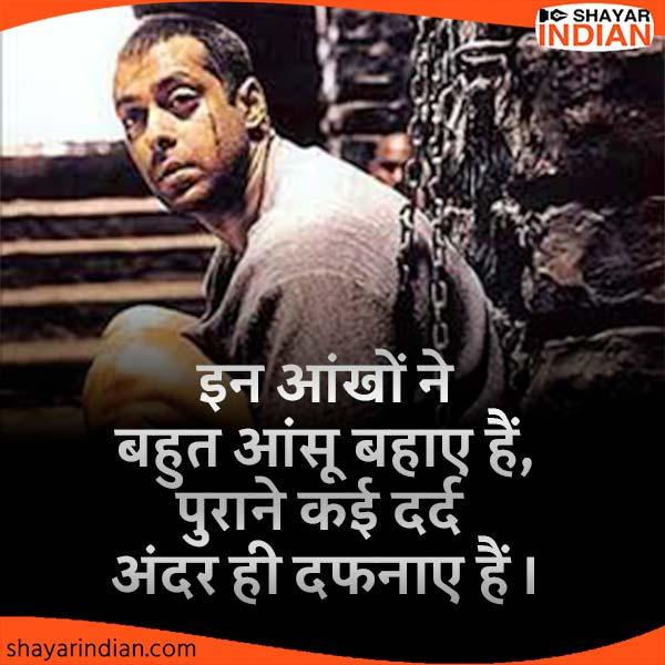 Aankhe, Aansu, Dard, Dafnaye : Sad Shayari Status Image