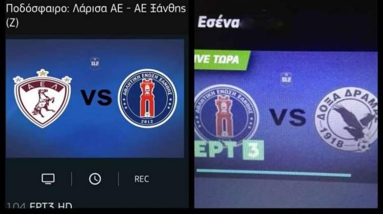 Διευκρινίσεις από Cosmote TV και ΕΡΤ για το λάθος λογότυπο του ΑΟΞ