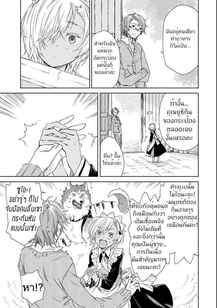 อ่านการ์ตูน Tabi to Gohan to Shuumatsu Sekai ตอนที่ 3 หน้าที่ 23