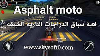 Download ashalt moto apk game