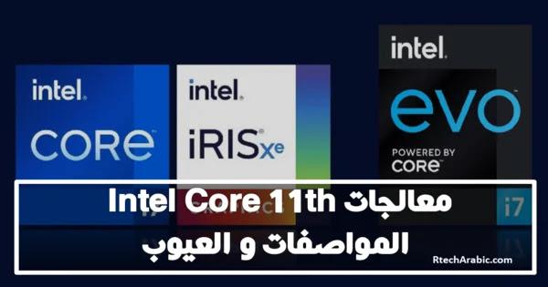 processor-tiger-lake-intel-11th-iris-xe-rtecharabic