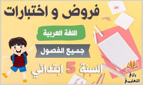 فروض و اختبارات اللغة العربية للسنة الخامسة ابتدائي جميع الفصول
