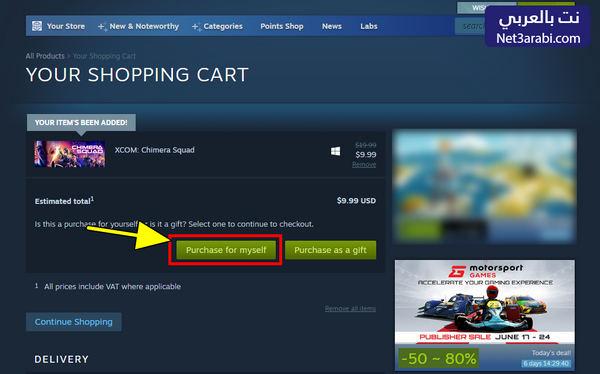 كيفية شراء وتحميل الالعاب علي برنامج ستيم Steam