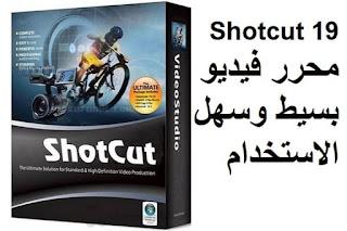 Shotcut 19 محرر فيديو بسيط وسهل الاستخدام
