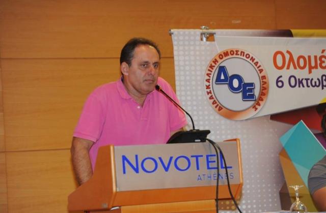 Σύλλογος Εκπαιδευτικών ΠΕ Αργολίδας: Συμμετέχουμε δυναμικά στην κινητοποίηση της ΔΟΕ