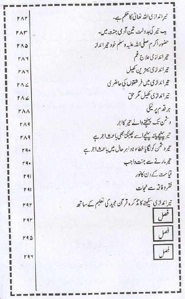 holy book torat in urdu pdf free download