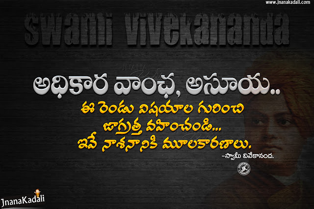 swami vivekananda quotes in telugu, swami vivekanand best inspiring words in telugu free download