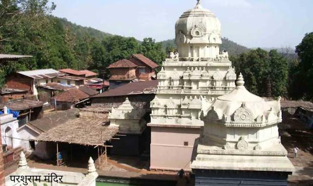 परशुराम मंदिर