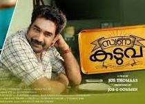 Swarna Kaduva 2016 Malayalam Movie Watch Online