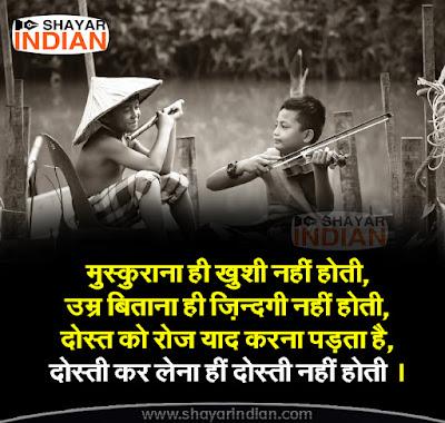 Dosti Shayari in Hindi - Frienship Status