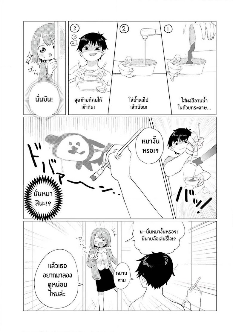 Girlfriend Who Absolutely Doesn t Want to Take a Bath VS Boyfriend Who Absolutely Wants Her to Take a Bath - หน้า 5