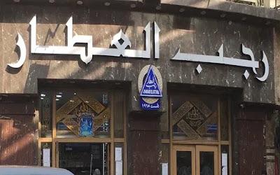فروع ورقم وأسعار منتجات رجب العطار 2021