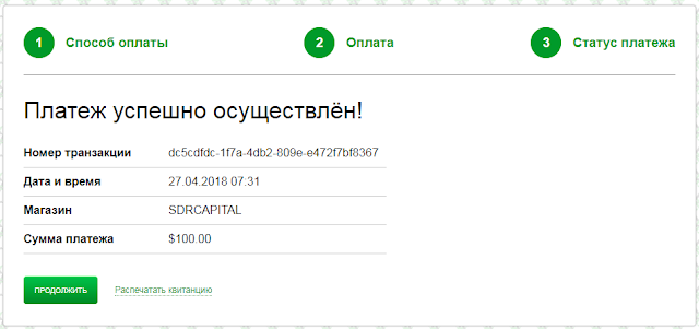 sdr-capital.com хайп