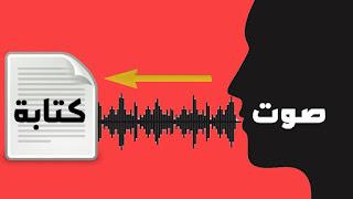 أفضل 10 تطبيقات لتحويل الكلام إلى نص مكتوب بكل اللغات