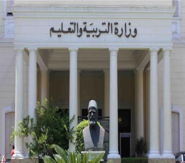 تعليمات مشدده من وزارة التربيه والتعليم